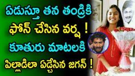 Jagan Daughter Varsha Reddy Calling To Ys Jagan Mohan After